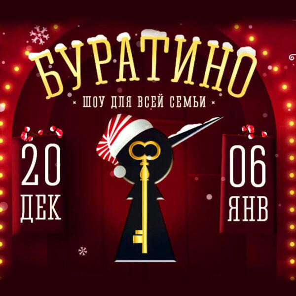 Новогоднее шоу «Буратино»