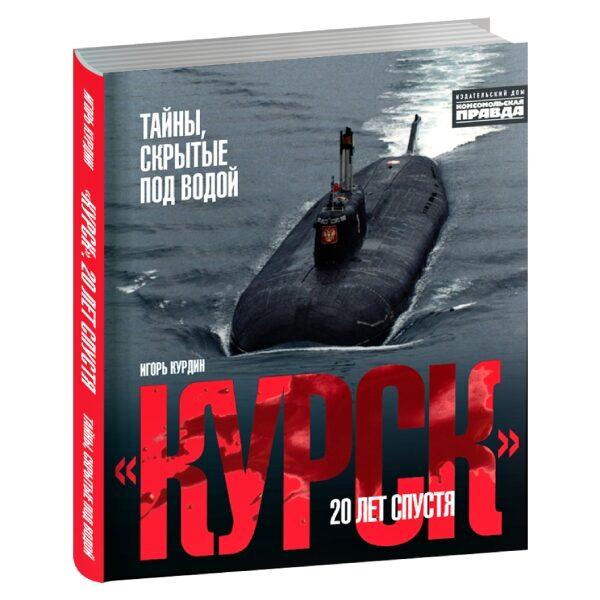 Презентация книги «Курск»: 20 лет спустя. Тайны, скрытые под водой» на ММКЯ