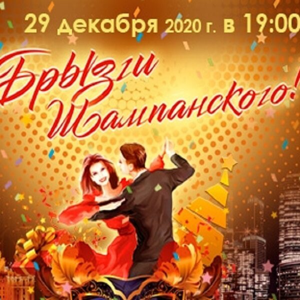 Концерт «Брызги Шампанского!»