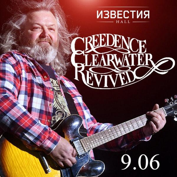 Концерт Creedence Clearwater Revival 9 июня