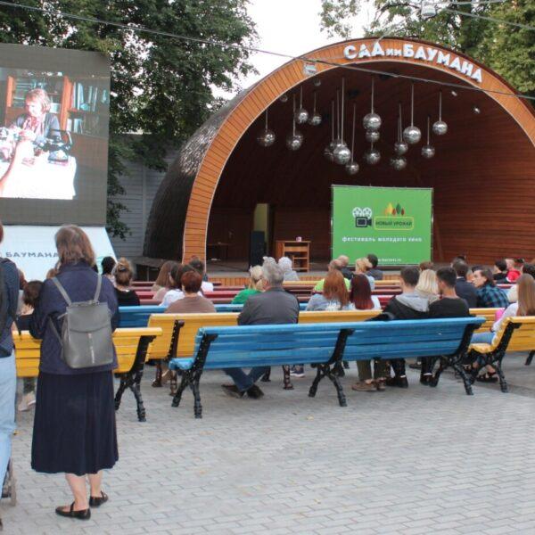 Фестиваль молодого кино «Новый урожай»