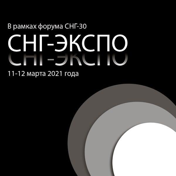 Выставка СНГ ЭКСПО