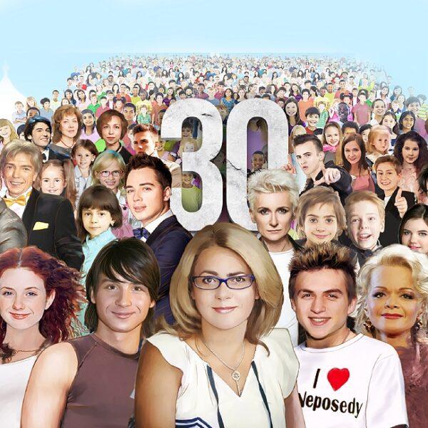 Концерт «Взрослые и Дети. Непоседам – 30!»
