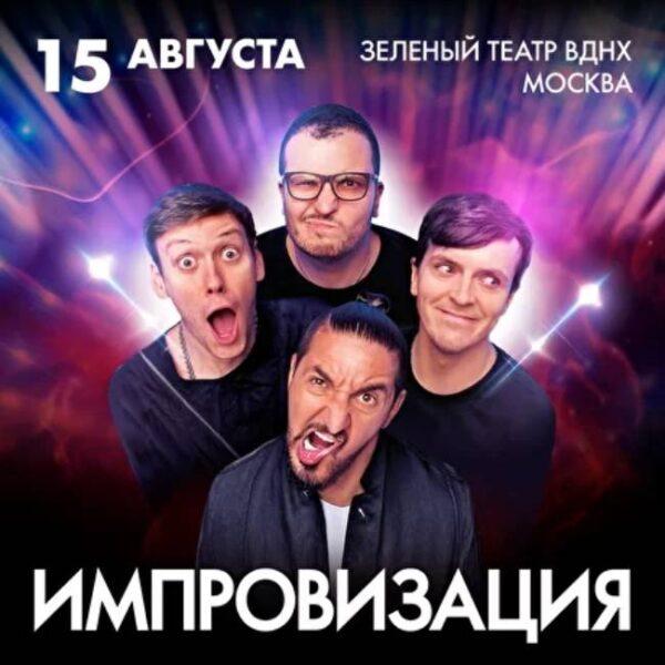 """Концерт шоу """"Импровизация"""""""