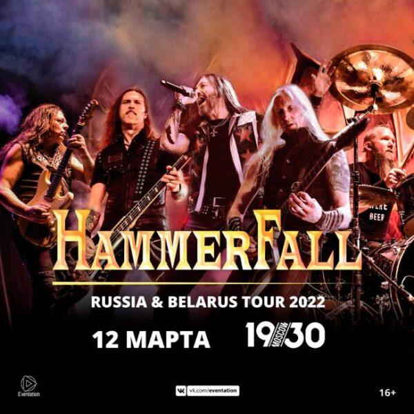 Концерт группы Hammerfall
