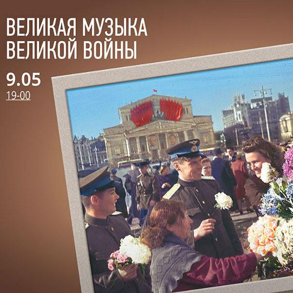 Концерт в «Санктъ-Петербургъ опера» на День Победы