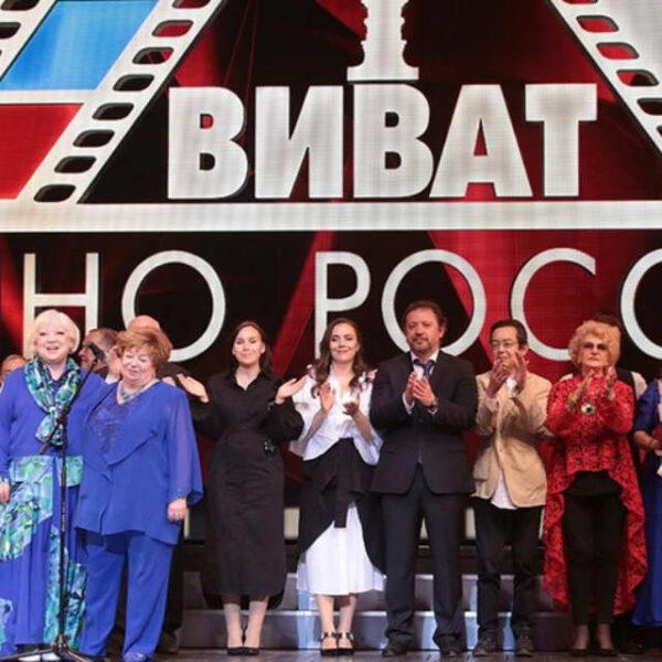 Фестиваль «Виват кино России!»