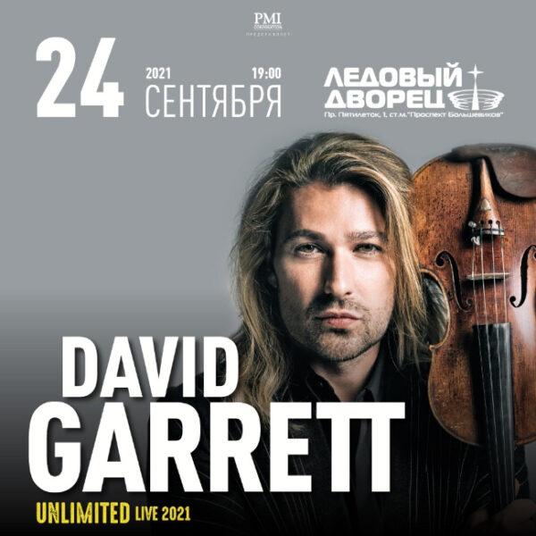 Концерт Дэвида Гарретта: шоу «UNLIMITED - LIVE»