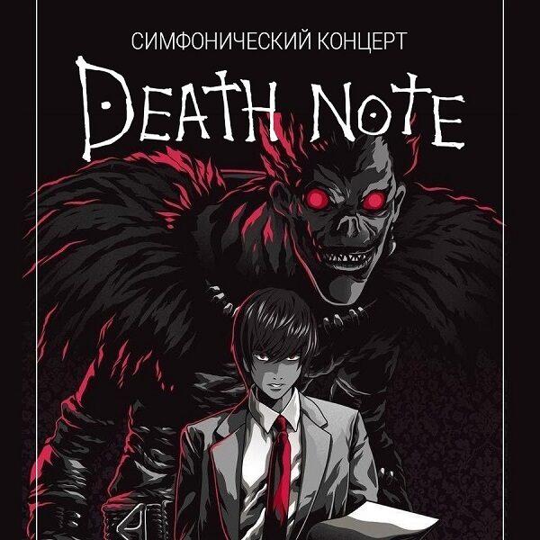 Концерт Yoshihisa Hirano: программа Death Note