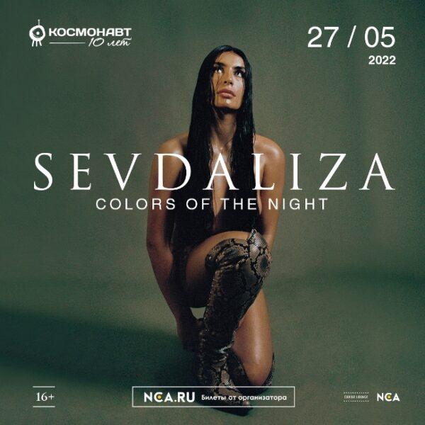 Концерт Sevdaliza