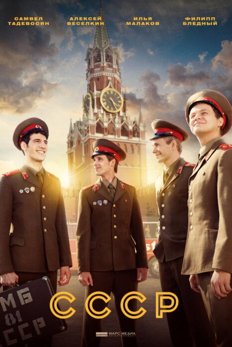 СССР 1 сезон