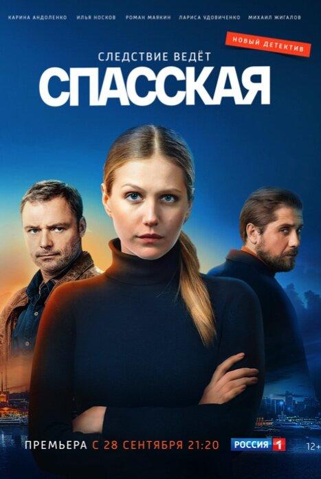 Спасская 1 сезон