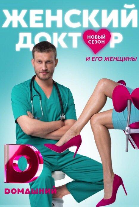 Женский доктор 5 сезон