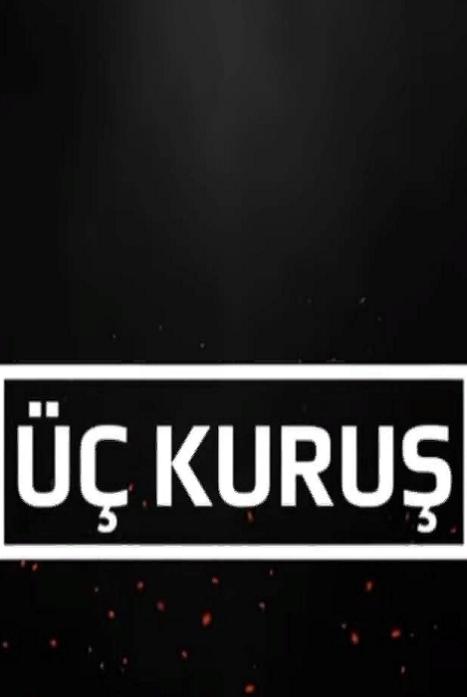 Три куруша 1 сезон (Турция)