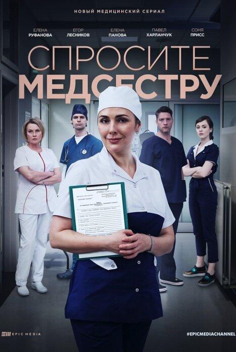 Спросите медсестру