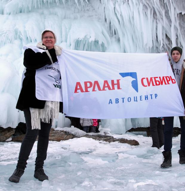 Арлан-Сибирь
