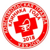 клиника года лого 2018
